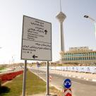 طراحی و ساخت تجهیزات ترافیکی محوطه برج میلاد